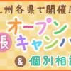 福岡こども専門学校 九州各地で開催!出張オープンキャンパス☆
