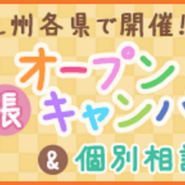 福岡こども専門学校 九州各地で開催!出張オープンキャンパス☆1