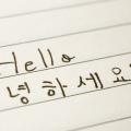 東京観光専門学校 外国語コミュニケーション  韓国語コース 体験講座