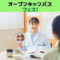 京都栄養医療専門学校 【管理栄養士】ポップで楽しいハロウィンフェス♪