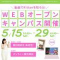 東京立正短期大学 WEBオープンキャンパス