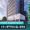 京都デザイン&テクノロジー専門学校 大学と専門学校の違い説明会!