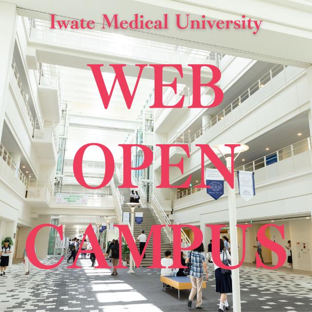岩手医科大学 【WEBで常時開催】WEB OPEN CAMPUS1