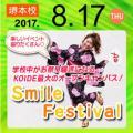 KOIDE最大のイベント「 Smile Festival 」