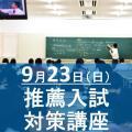 森ノ宮医療大学 【推薦入試対策講座】