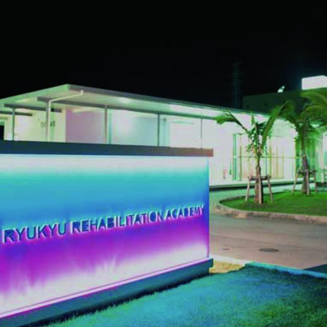 専門学校 琉球リハビリテーション学院 ナイトキャンパス:海洋リハビリテーション学科(昼間主)3