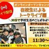 東京スイーツ&カフェ専門学校 カメラ・マイクOFFで気軽に♪ー在校生トークライブ編ー