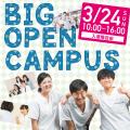 新宿医療専門学校 SSJS☆春のBIGオープンキャンパス!!