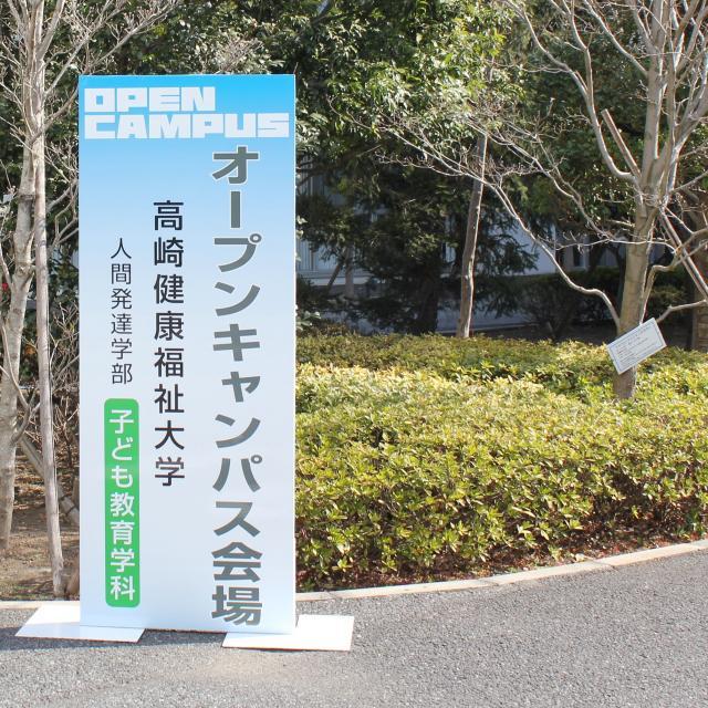 高崎健康福祉大学 【子ども教育学科】春のオープンキャンパス4