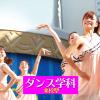 東京ビジュアルアーツ 4月 ダンス学科の体験入学(来校)