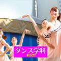 東京ビジュアルアーツ 9月 ダンス学科の体験入学(来校)