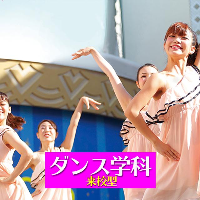 東京ビジュアルアーツ 10月 ダンス学科の体験入学(来校)1