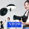 東京ビジュアルアーツ 5月 写真学科の体験入学(オンライン)