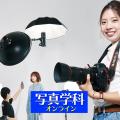 東京ビジュアルアーツ 10月 写真学科の体験入学(オンライン)
