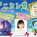 東京アニメーションカレッジ専門学校 ぷちアニカレ祭