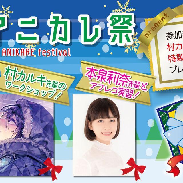 東京アニメーションカレッジ専門学校 ぷちアニカレ祭1
