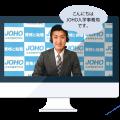 広島情報専門学校 自宅から直接質問できる。Webオープンキャンパス Live編