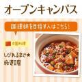 辻学園調理・製菓専門学校 【調理】オープンキャンパス&保護者会★☆