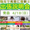 総合学園ヒューマンアカデミー仙台校 青森市ガイダンス★