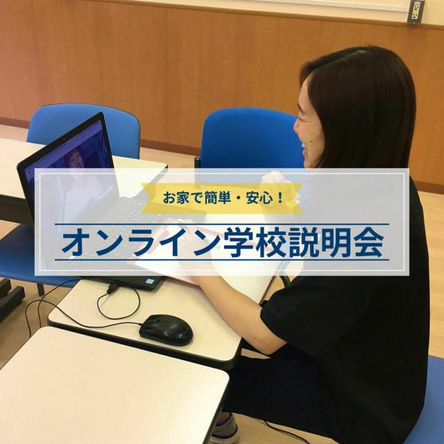 横浜YMCAスポーツ専門学校 オンライン学校説明会1