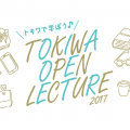 TOKIWA OPEN LECTURE  高校生向け公開講座/常磐短期大学