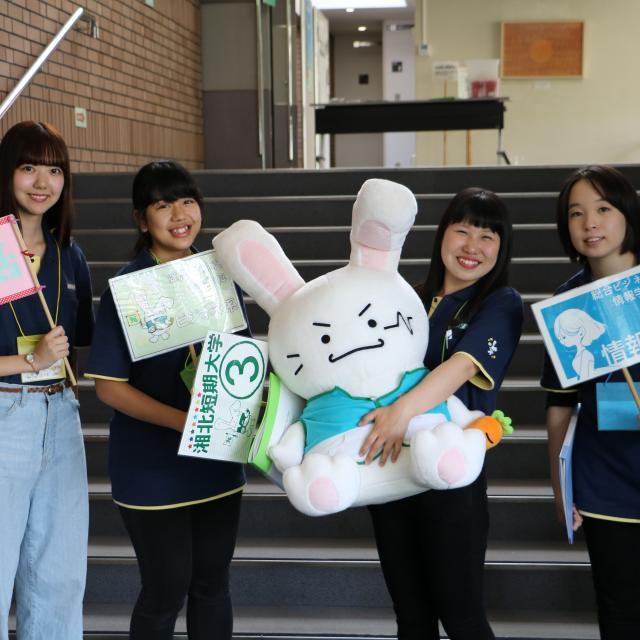 全学科対象!湘北短期大学オープンキャンパス