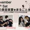 ジェイ ヘアメイク美容専門学校 2020/11/14(土)  Jの美容実習★まるごと体験