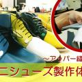神戸医療福祉専門学校三田校 【整形靴科】ミニシューズ製作体験~アッパー縫製編~
