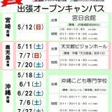 【沖縄の高校3年生向け!】出張オープンキャンパスの詳細