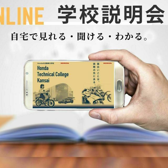 ホンダテクニカルカレッジ関西 【WEB開催】オンライン学校説明会1