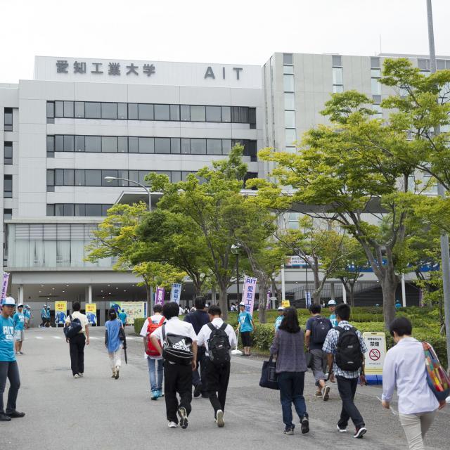 愛知工業大学 オープンキャンパス2018(夏)1