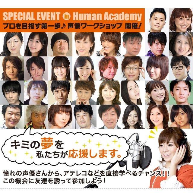 総合学園ヒューマンアカデミー広島校 野沢雅子さんスペシャルワークショップ開催!!2