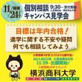 横浜商科大学 11/24(土) 個別相談・キャンパス見学会