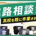 新大阪歯科技工士専門学校 既に高校を卒業された方対象☆オープンキャンパス☆