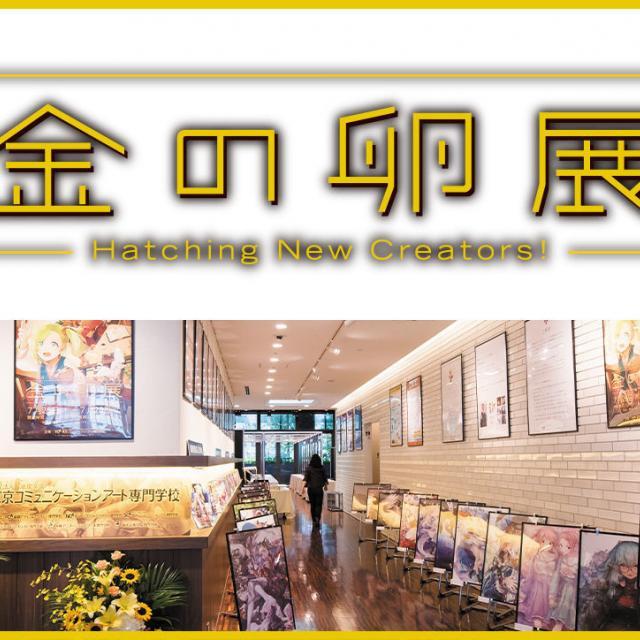 東京コミュニケーションアート専門学校 みんなで金の卵展を見に行こう!1