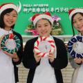 神戸医療福祉専門学校三田校 【作業療法士科】☆クリスマスオープンキャンパス☆