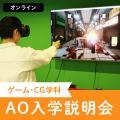 大阪デザイナー専門学校 【ゲーム・CG学科】AO入学説明会