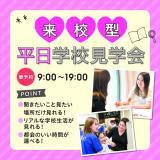 【9月・10月】平日学校見学会・個別相談会の詳細