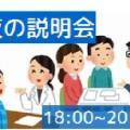 西武学園医学技術専門学校 夜の説明会(栄養士科)