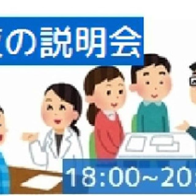 西武学園医学技術専門学校 夜の説明会(臨床検査技師科)1