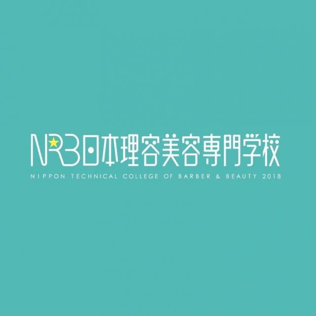 NRB日本理容美容専門学校 オープンキャンパス20181