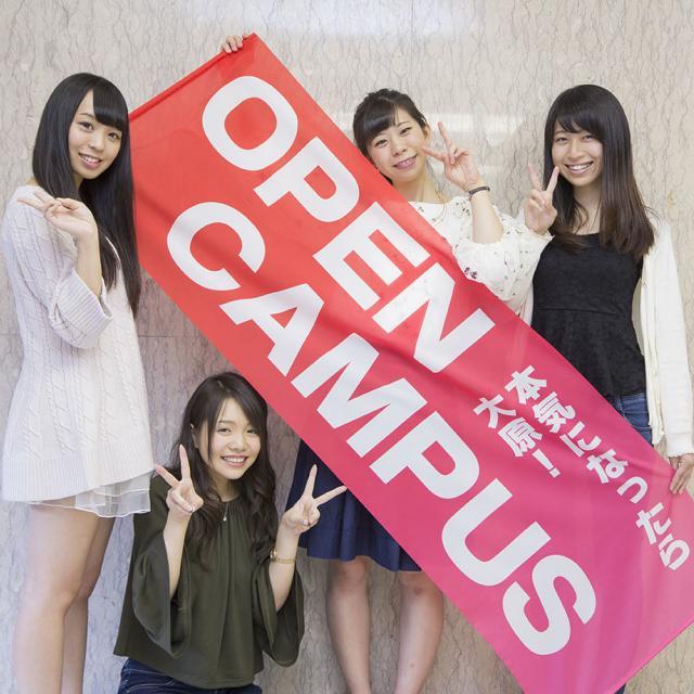 大原簿記情報ビジネス医療福祉保育専門学校 オープンキャンパス1