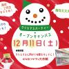 日本こども福祉専門学校 【くすり】毎年大人気!クリスマスパーティーオーキャン★