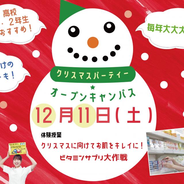 日本こども福祉専門学校 【くすり】毎年大人気!クリスマスパーティーオーキャン★1