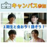 【リアルで参加】10/25(日)1期生と交流会の詳細