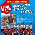 広島リゾート&スポーツ専門学校 【高校1・2年生向け】広島リゾスポWINTER FESTA!