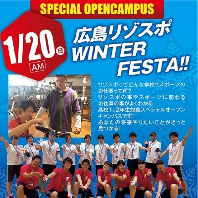 広島リゾート&スポーツ専門学校 【高校1・2年生向け】広島リゾスポWINTER FESTA!1