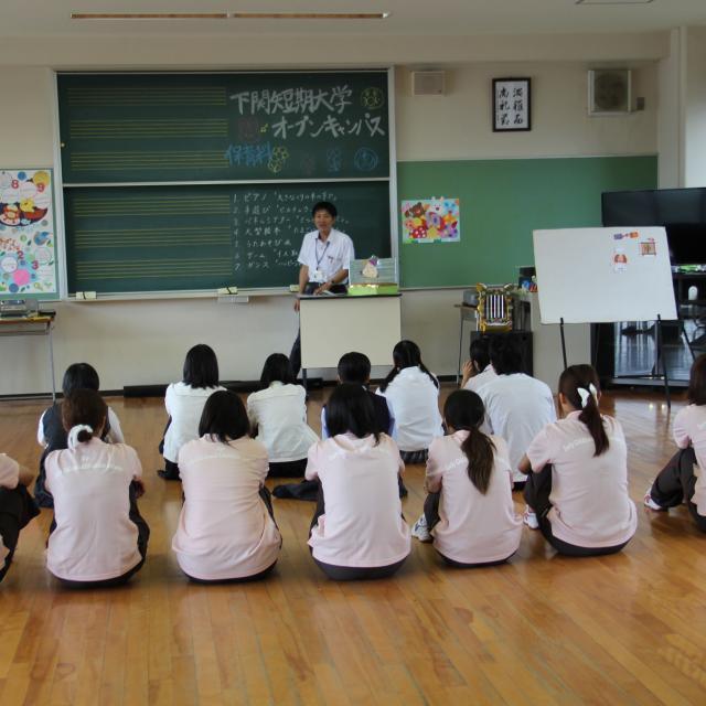 下関短期大学 2018オープンキャンパス【保育学科】ネット予約受付中3