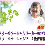 ●【併設学科】 スクールソーシャルワーク教育課程の詳細