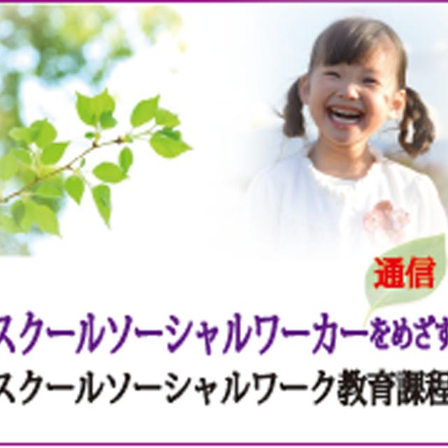 日本メディカル福祉専門学校 ●【併設学科】 スクールソーシャルワーク教育課程1